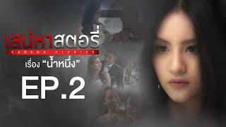เสน่หาสตอรี่ | Saneha Stories | ตอน น้ำหนึ่ง EPISODE 2 (Full HD)