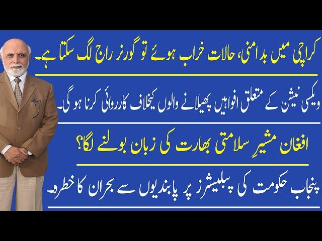 muqabil with Haroon Rasheed 92 News HD 6 June 2021