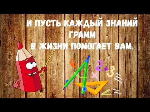 Поздравление с 1 сентября! С первым звонком! Музыка и стихи/С днем знаний