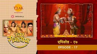 उत्तर रामायण - EP 17 - शत्रुघन बने मधुरा नगरी के राजा । श्री राम ने शत्रुघन को दिए दिव्य अस्त्र - Download this Video in MP3, M4A, WEBM, MP4, 3GP