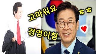 허경영 덕 본 이재명 승승장구~★( Lee Jae-myung Who Benefited From Huh Kyung Young Was Elected.)