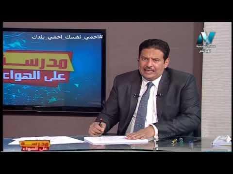 تاريخ الصف الثالث الثانوي 2020 - الحلقة 31 - الفصل السابع (مصر وقضايا العالم العربي المعاصر)