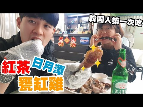 台灣甕缸雞 外國人也瘋狂