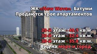 """ЖК """"New Wave"""". Батуми. Продаются трое апартаментов на 29-м и 30-м этажах. Вид на море и город."""