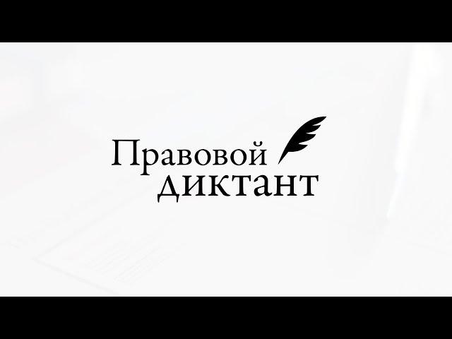 Правовой диктант напишут в Ангарске