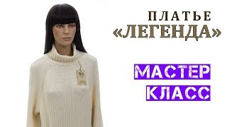 "Платье ""ЛЕГЕНДА"". Мастер класс -  схемы, описание вязания"