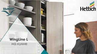 WingLine L на кухне