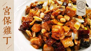【Laofangu•Kung Pao Chicken】Learn From Top Chef in China to cook Best Gongbao Chicken Ever!