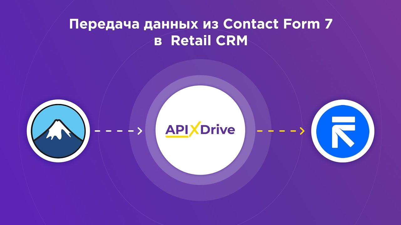 Как настроить выгрузку данных из ContactForm7 в RetailCRM?
