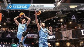 Интервью с лидером рейтинга ФИБА 3х3 Казахстан - Антоном Котенко