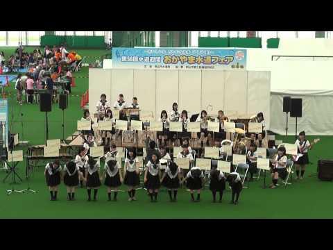 山陽女子中学校・高等学校吹奏楽部 マーチング&ミュージカルショー その1 おかやま水道フェア2014 mususukunjp