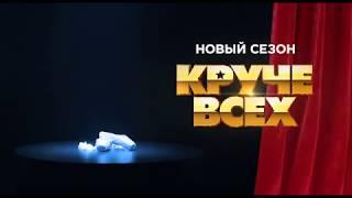 """Не пропустите новый сезон """"Круче всех""""! С 9 марта на """"Интере""""!"""