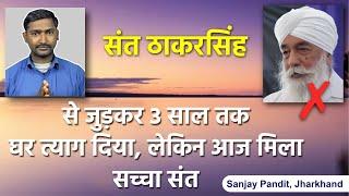 Sanjay Pandit, Jharkhand