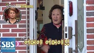 이만기, 최신형 김치냉장고 선물 @백년손님-자기야 141225