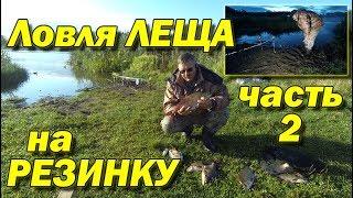 Рыбалка ловля леща на резинку ночью