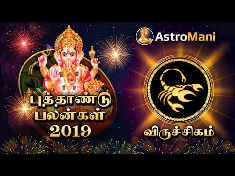 விருச்சகம் ராசி 2019 புத்தாண்டு பலன்கள் | Viruchiga Rasi 2019 New Year Rasi Palan | Astro Mani