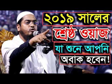 হাফিজুর রহমান সিদ্দিকী কুয়াকাটা সম্পূর্ণ ওয়াজ ||Hafizur Rahman Siddiki Kuakata New Bangla Waz 2019