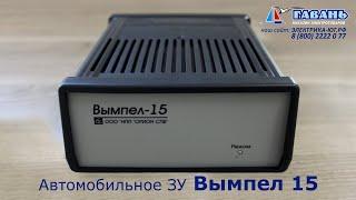 Автомобильное зарядное устройство ВЫМПЕЛ-15 6-12В 7А Орион
