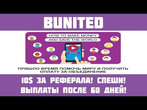 bUnited - Халява! Получи 10$ за каждого партнёра! Без вложений!