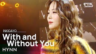 HYNN(박혜원) - With and Without You(그대 없이 그대와) @인기가요 inkigayo 20210131