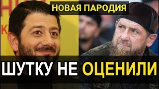 В Чечне осудили новую шутку Галустяна о Кадырове (безобидная шутка)