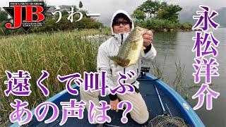 JB河口湖A series 第4戦 WEEDs Spiritsカップ 永松洋介