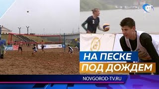 Проливной дождь не помешал старту полуфинала юношеского первенства России по пляжному волейболу