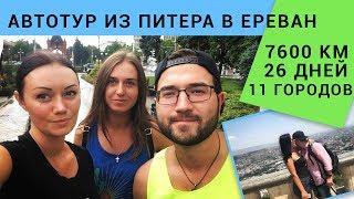 Автотур Питер-Ереван — 7600 км за 26 дней