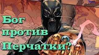 Бог Дум против Перчатки Бесконечности. Конец Секретных Войн. Secret Wars # 9.  Infinity Gauntlet.