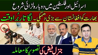 The Issue of General Faiz Hameed picture   Continuously bad time of India   Imran Khan Exclusive