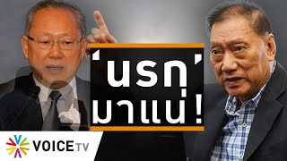Wake Up Thailand -  สภาที่3 เตือน..'นรก'ขุมที่ลึกมากเกิดแน่! คนไทยมืดมิดไม่รู้อนาคตตัวเอง