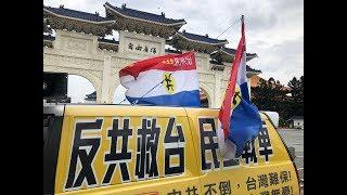 视频:民主战车在台湾总统府、自由广场、故宫等地游行并演讲(5/16)