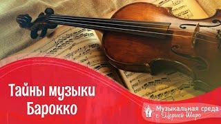 Тайны музыки Барокко
