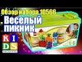 Обзор LEGO Duplo 10566 Набор для Пикника