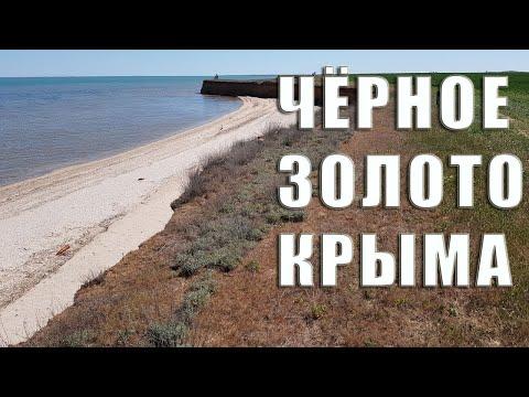 Эти места в Крыму туристам не показывают, потому что рядом граница с Украиной. Озеро Сиваш.