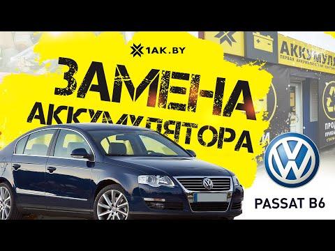Как поменять аккумулятор на Volkswagen Passat B6, 1.9 TDi