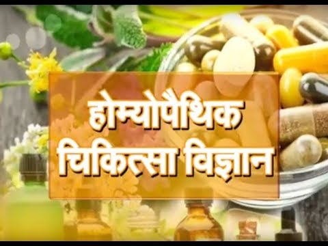 Homeopathy special Kaise Hain Aap Promo