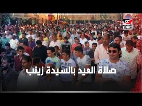 الآلاف يؤدون صلاة العيد بساحة مسجد السيدة زينب