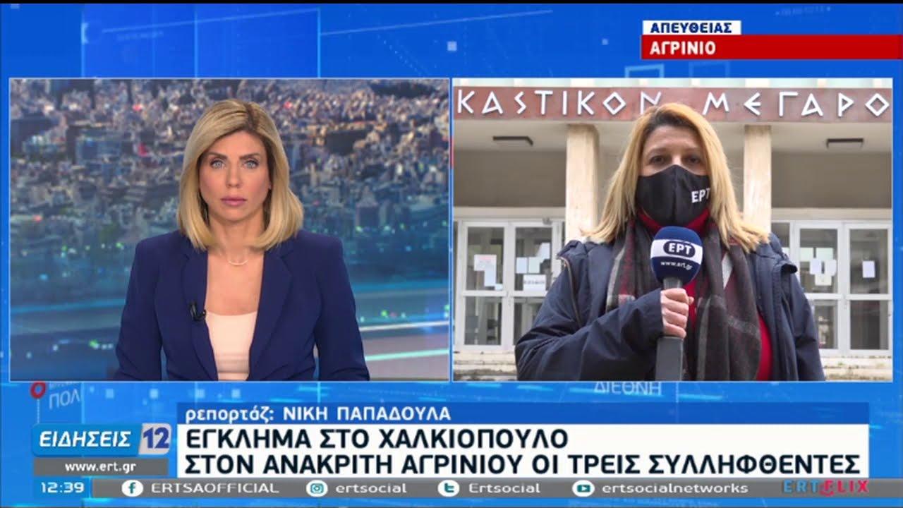 Έγκλημα στο Χαλκιόπουλο – Στον ανακριτή Αγρινίου οι τρεις συλληφθέντες | 16/01/2021 | ΕΡΤ