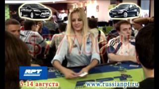 RUSSIAN POKER TOUR ОДЕССА 5-14 АВГУСТА.avi