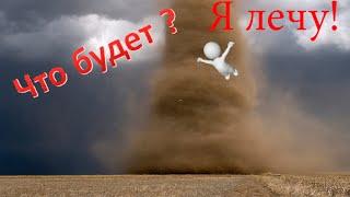 Что будет, если человек попадёт в торнадо?