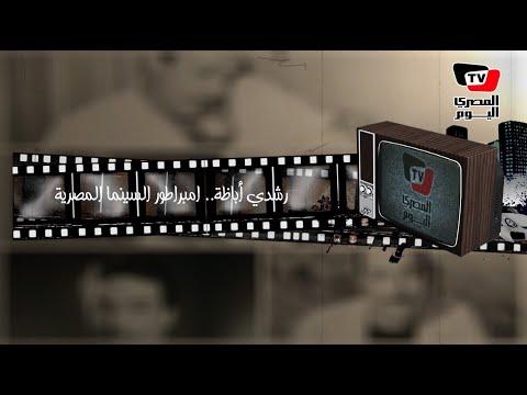 ذكريات| رشدي أباظة.. امبراطور السينما المصرية