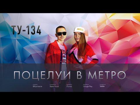 Группа ТУ-134 – Поцелуи в метро (2019)