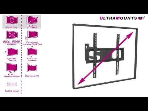 UltraMounts UM872. Установка телевизора на стену с помощью наклонно-поворотного кронштейна UM872.