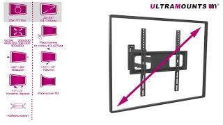 Кронштейн для телевизора ULTRAMOUNTS UM 872 от компании F-Mart - видео
