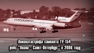 Авиакатастрофа самолета Анапа   Санкт Петербург в 2006 году  Хроника катастрофы