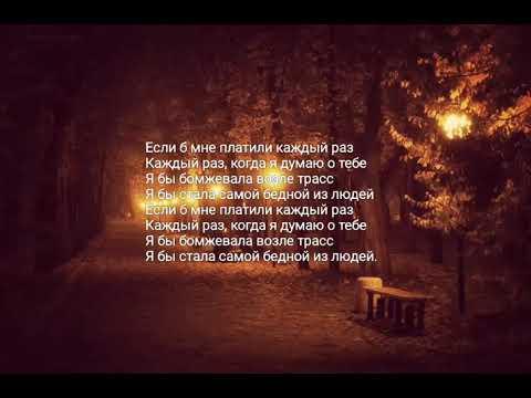 Монеточка - Каждый раз. (Lyrics)