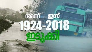 Flood in Kerala now and then   അന്ന് മഴ പെയ്തപ്പോൾ ഇടുക്കിയിൽ സംഭവിച്ചത്