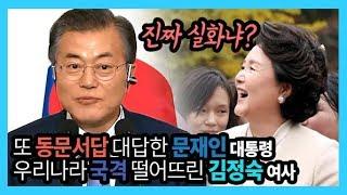 """또 동문서답하는 문재인 대통령, """"저희 나라"""" 김정숙 여사"""