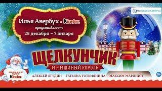 """""""Щелкунчик и мышиный король"""" - Ледовое шоу Ильи Авербуха ."""
